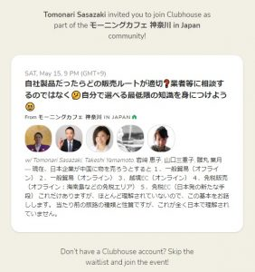 https://www.joinclubhouse.com/join/%E3%83%A2%E3%83%BC%E3%83%8B%E3%83%B3%E3%82%B0%E3%82%AB%E3%83%95%E3%82%A7-%E7%A5%9E%E5%A5%88%E5%B7%9D-in-japan/yWIK1u3p/PA0WgYYn